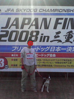 JAPAN FINAL三重伊賀に行ったよ